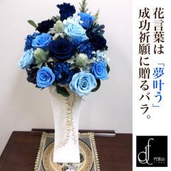 移転祝い 花 berenjere(ベレンジェール)